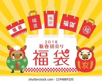 """Japanese lucky bag in 2019 vector illustration. """"New year sale"""" """"Lucky bag"""" """"boar"""" are written in Japanese."""