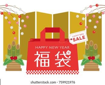 "Japanese lucky bag vector illustration. In Japanese is written as ""Lucky Bag"""