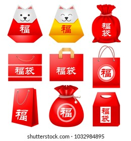 Japanese lucky bags set. All in Japanese / Chinese is written as Lucky Bag and hieroglyph Fu which mean success. Vector illustration.