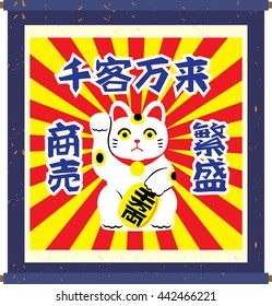 Japanese lucky cat doll