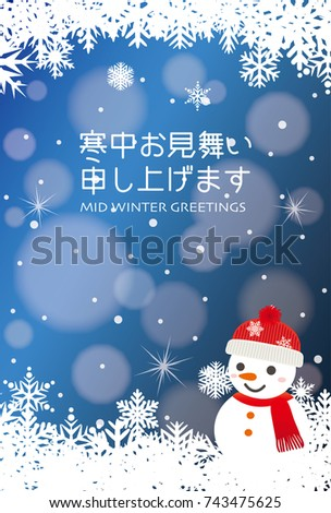Japanese midwinter greeting card in japanese stock vector royalty japanese mid winter greeting card in japanese it is written mid m4hsunfo