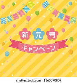 """Japanese new era campaign vector poster. /It is written in Japanese as """"new era"""" """"campaign""""."""