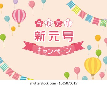 """Japanese new era campaign vector poster. /It is written in Japanese as """"new era name"""" """"new era"""" """"campaign""""."""