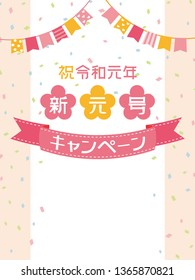 """Japanese new era campaign vector poster. /It is written in Japanese as """"congratulations new era name"""" """"new era"""" """"campaign""""."""