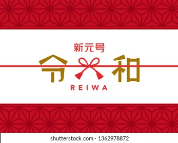 "Japanese new era image. /It is written in Japanese as ""new era name"" ""new era""."