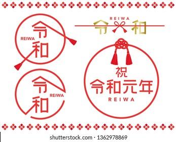 "Japanese new era name vector logo set. /It is written in Japanese as ""new era"" ""congratulations""."