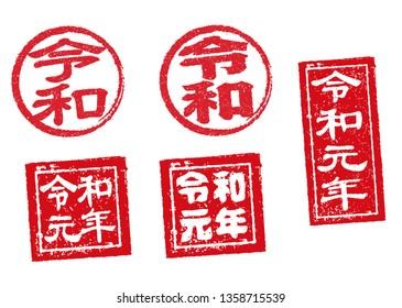 Japanese new era stamp icon. translation: Reiwa / Reiwa-gannen (japanese new era name).
