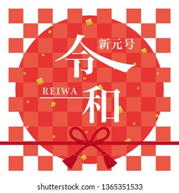 """Japanese new era vector logo. /It is written in Japanese as """"new era name"""" """"new era""""."""