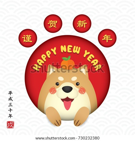 japanese new year 2018 greeting card cute cartoon shiba dog with citrus fruit in