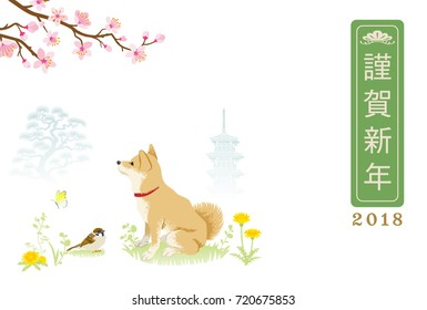 """Japanese New Year card 2018- Shiba inu in spring nature :Japanese word means """"Happy New Year""""."""