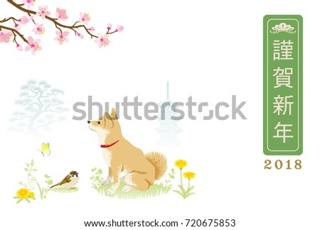 japanese new year card 2018 shiba inu in spring nature japanese word means