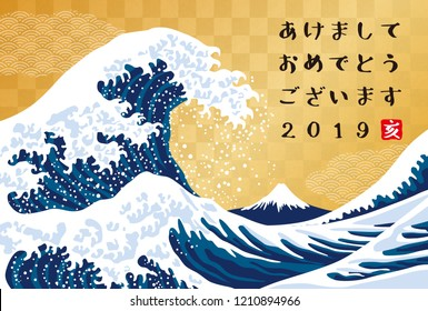 "Japanese new year card 2019. / Japanese translation ""Happy new year"""