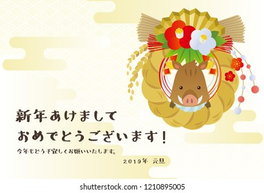 "Japanese new year card 2019. / Japanese translation ""Happy new year. I really appreciated your help over the past year. Best wishes in the new year."""
