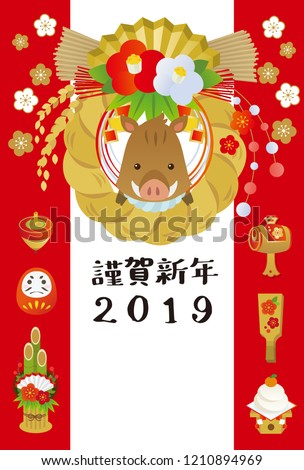 new year cards japan