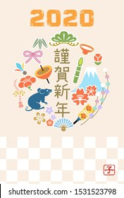 "Japanese New year card 2020, Rat and good luck charm icons - Japanese words mean ""Happy new year""(Center) and ""Rat""(Lower right)"