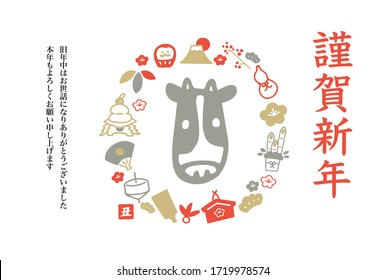 """Japanese New Year card for 2021. Illustration of lucky items related to New Year.  It is written  as """"Thank you for your help last year, and happy New Year"""" in Japanese."""