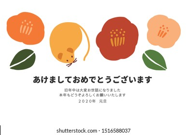 A Japanese new year card with illustrations of camellias and a mouse for the year 2020. In Japanese, words on card means 'Thank you for everything in last year.Let's have another great year.'