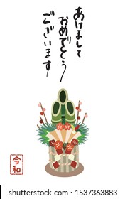 """A Japanese new year card with illustrations of Kadomatsu. Kadomatsu is placed front the entrance of a house during New Year's holidays. Japanese words on this graphic means """"Happy new year""""."""