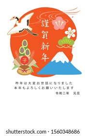 Japanese New year card template.happy New Year./Thank you very much for your help last year.Also thank you this year.New Year's Day - Shutterstock ID 1560348686