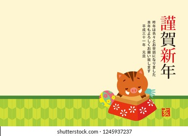 """Japanese new year card.Cute cartoon wild boar.Vector illustration .Japanese text means """"Happy New Year"""" """"I am indebted to last year and I look forward to your continued support this yea"""