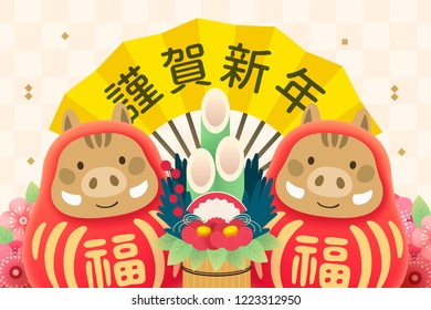 Japanese new year with daruma and kadomatsu, Happy new year and fortune written in Japan characters on fan and doll