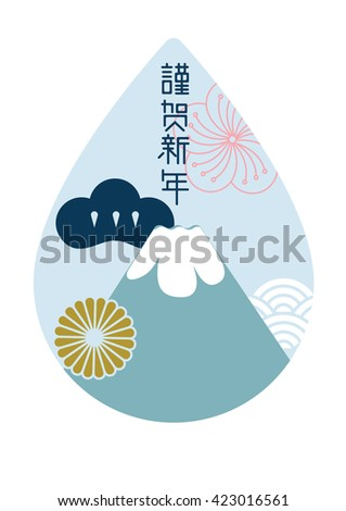 Japanese new year design element 2016 stock vector royalty free japanese new year design element 2016 greetings have a blessing year in 2016 m4hsunfo