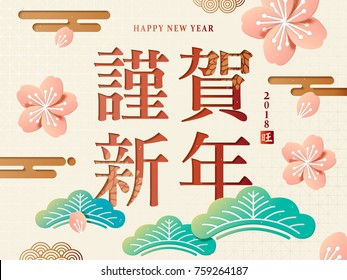 Japanese New Year design, Happy New Year and prosperous in Japanese words with plum flower and pine tree symbol on beige background