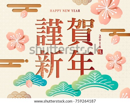 Japanese New Year Design Happy New Stock Vector Royalty Free