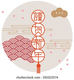 Japanese New Year Greetings/ Japanese element design/ Happy new year in english/ Welcome the spring season