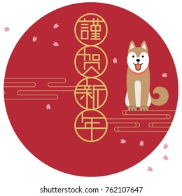 Japanese New Year Greetings/ Japanese element design/ Happy new year in english/ Welcome the spring season/ Year of dog 2018