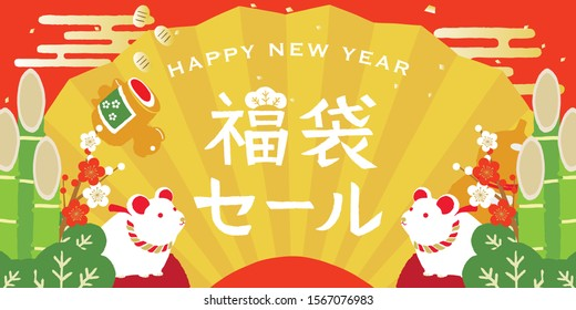 "Japanese new year poster background. Japanese translation is ""New Year's present campaign""/ Japanese translation is""Happy bag sale"""
