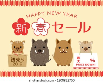 """Japanese new year sale in 2019 vector illustration. """"New year sale"""" """"First selling"""" """"Up to"""" are written in Japanese."""