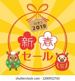"Japanese new year sale in 2019 vector illustration. ""New year sale"" ""First selling"" ""boar"" are written in Japanese."