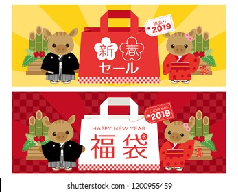 """Japanese new year sale in 2019 vector banner set. """"New year sale"""" """"First selling"""" """"Lucky bag"""" are written in Japanese."""