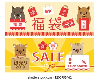 "Japanese new year sale in 2019 vector banner set. ""Lucky bag"" ""New year"" ""First selling"" ""Up to"" are written in Japanese."