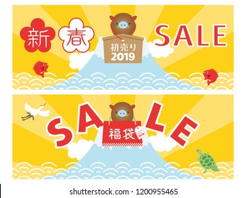 """Japanese new year sale in 2019 vector banner set. """"New year"""" """"First selling"""" """"Lucky bag"""" are written in Japanese."""