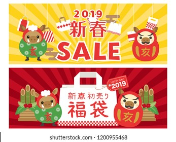 "Japanese new year sale in 2019 vector banner set. ""New year"" ""First selling"" ""Lucky bag"" ""boar"" are written in Japanese."