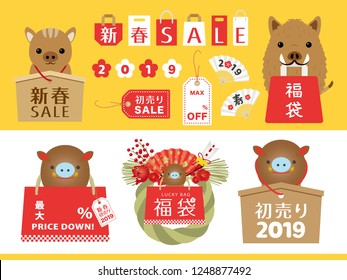 """Japanese new year sale in 2019 vector logo and illustration. /In Japanese it is written """"New year"""" """"congratulations"""" """"Lucky bag"""" """"first sale"""" """"Up to""""."""