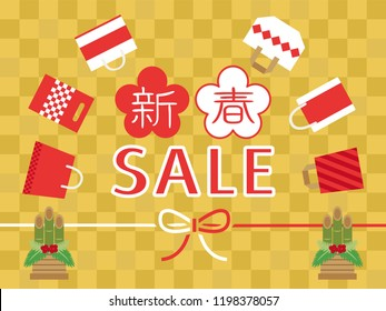 "Japanese new year sale vector illustration. ""New year"" is written in Japanese."
