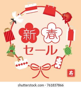 """Japanese new year sale vector illustration./""""New Year Sale"""", and """"congratulations"""" are written in Japanese."""