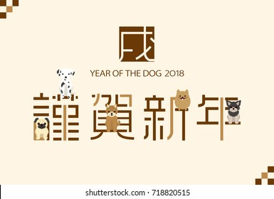 """Japanese New Year's card in 2018.  /In Japanese it is written """"Happy New Year"""" and """"dog""""."""
