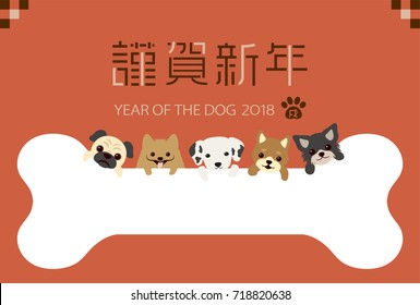 "Japanese New Year's card in 2018.  /In Japanese it is written ""Happy New Year"" and ""dog""."