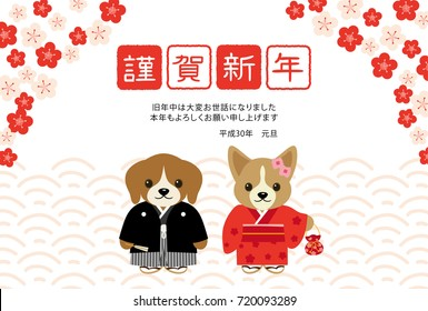 """Japanese New Year's card in 2018.  /In Japanese it is written """"Happy New Year"""" and  """"I am indebted to you for my last year. Thank you again this year. At new year's day""""."""