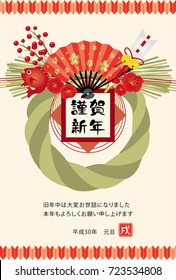 "Japanese New Year's card in 2018.  /In Japanese it is written ""Happy New Year"", ""I am indebted to you for my last year. Thank you again this year. At new year's day"" and ""dog""."