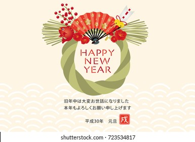 "Japanese New Year's card in 2018.  /In Japanese it is written ""I am indebted to you for my last year. Thank you again this year. At new year's day"" and ""dog""."