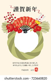 """Japanese New Year's card in 2018.  /In Japanese it is written """"Happy New Year"""", """"I am indebted to you for my last year. Thank you again this year. At new year's day"""" and """"dog""""."""
