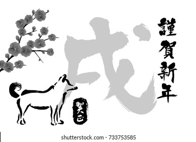 """Japanese New Year's card in 2018.  /In Japanese it is written """"dog"""", """"Happy New Year"""" and """"Happy New Year""""."""