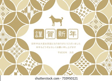"Japanese New Year's card in 2018. In Japanese it is written ""Happy New Year"" and ""I am indebted to you for my last year. Thank you again this year. At new year's day""."