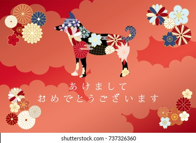 "Japanese New Year's card in 2018.  /In Japanese it is written ""Happy New Year""."