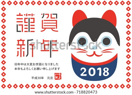 Japanese New Years Card 2018 In Stock Vector Royalty Free